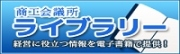 CCIライブラリー